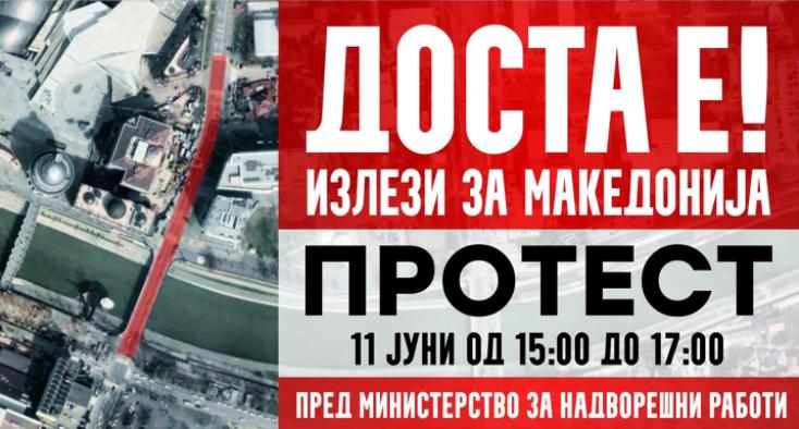 Утре протест на ВМРО-ДПМНЕ пред МНР