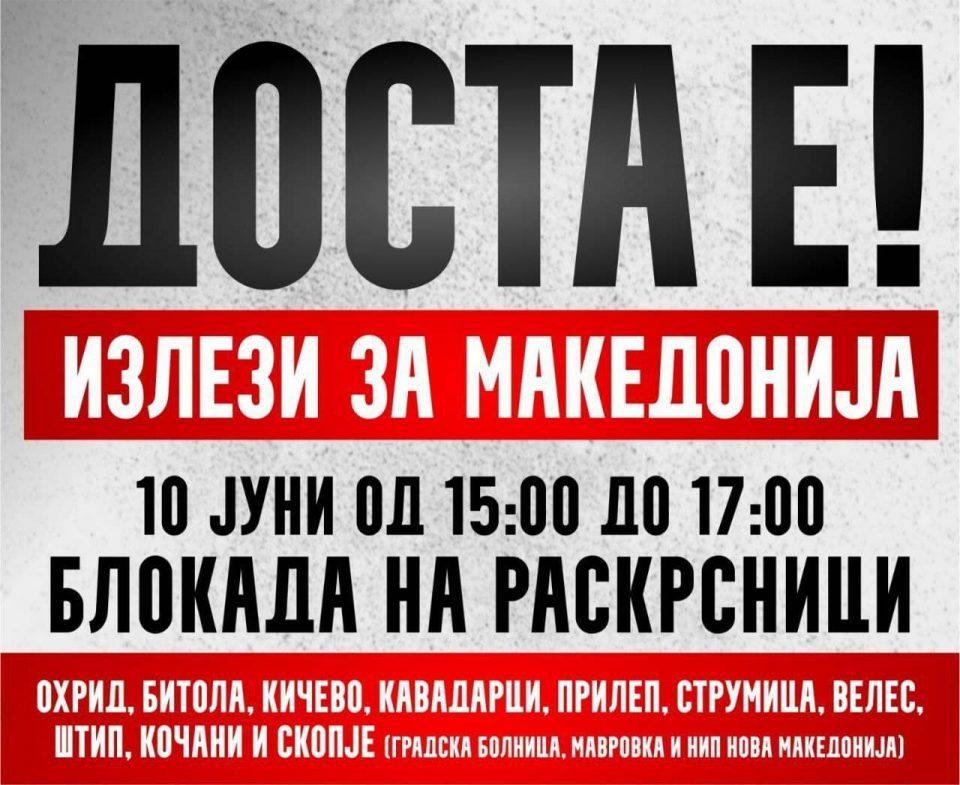И денеска протести на ВМРО-ДПМНЕ: Доста е! Излези за Македонија