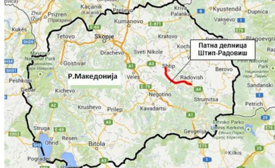 Пуштени првите 23 километри од експресниот пат Штип-Радовиш