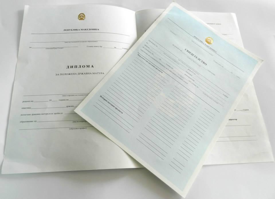 Една прилепска и една тетовска гимназија наплаќале за свидетелства, утврди Просветниот инспекторат