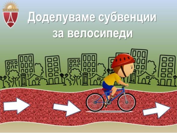 """""""Прв дојден, прв услужен"""" – Општина Аеродром ќе дава субвенции за велосипеди"""