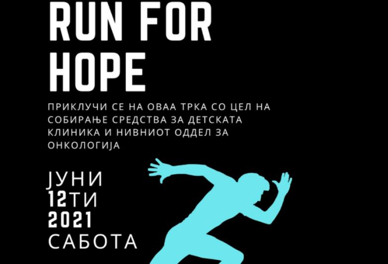 """""""Трчај за надеж"""" – Хуманитарна трка за помош на онколошкото одделение на Детската клиника"""