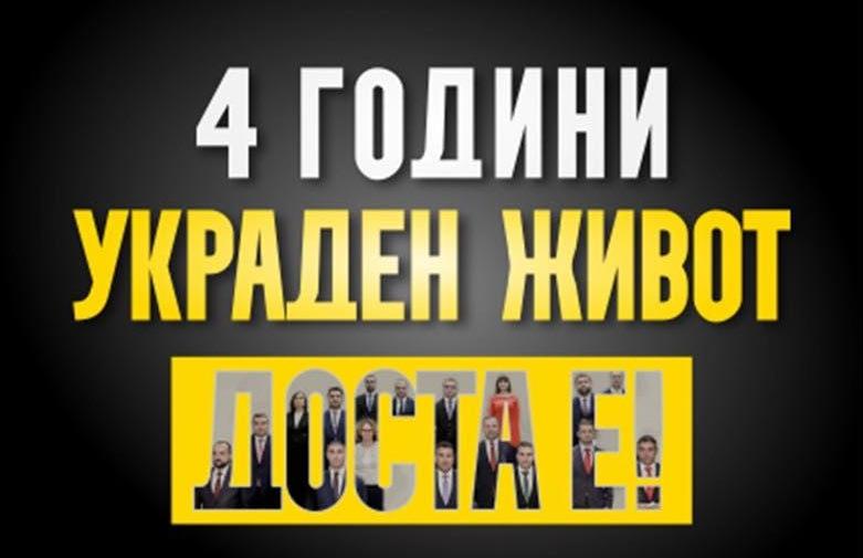 СЛЕДЕТЕ ВО ЖИВО: Панел дискусија во ВМРО-ДПМНЕ: Четири години Заев, четири години украден живот!