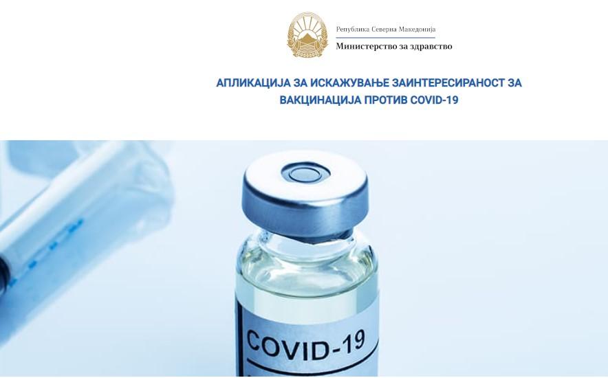 Пробиени се податоци на сајтот за вакцинација на дел од граѓаните