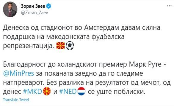 """Заев: Згрешив што напишав """"македонската репрезентација"""", па имам 46 години се случува да направам грешка"""