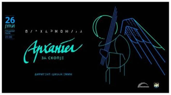"""Концерт на Филхармонија и """"Архангел"""" во Градскиот парк"""