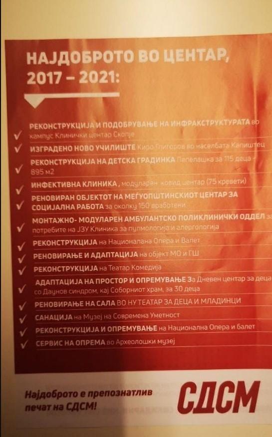СДСМ со летоци во Центар предвреме ја почна кампањата