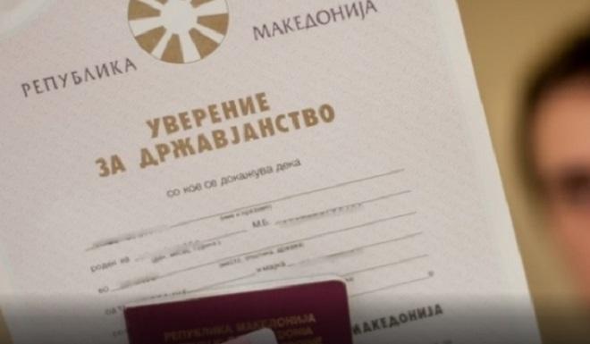 Комисијата за европски прашања не прифати ниту еден амандман за Предлог-законот за државјанство
