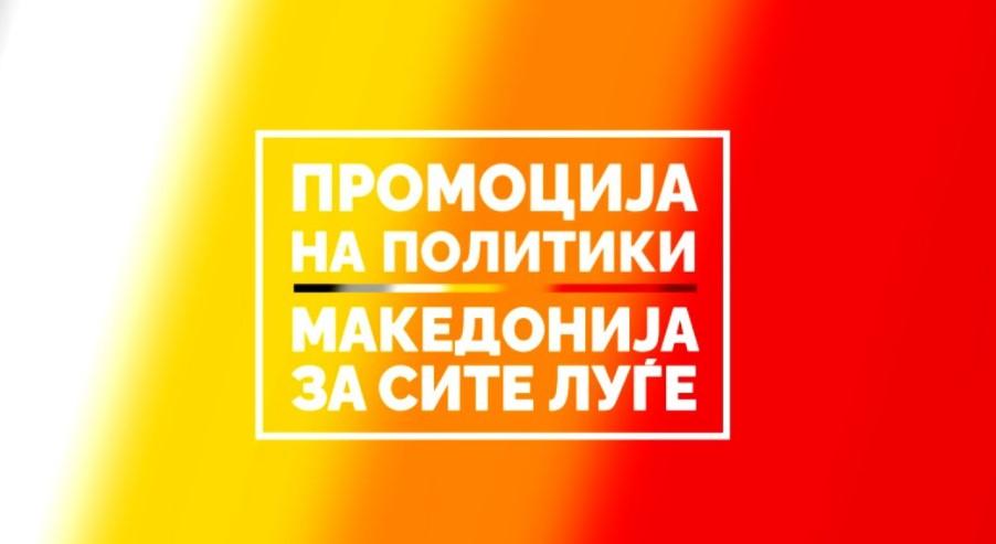 """(ВО ЖИВО) Промоција на политики  ,,Македонија за сите луѓе"""" во Прилеп"""