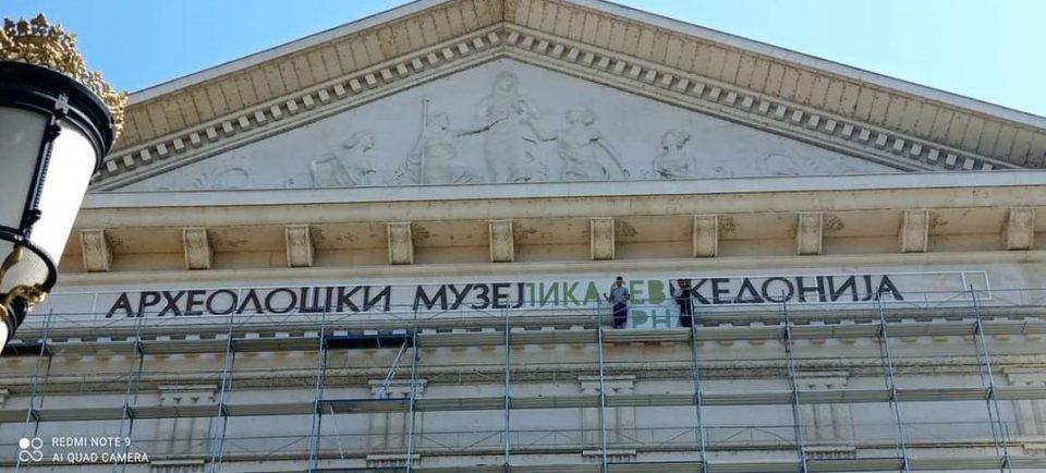 """(ФОТО) Веќе не постои """"Археолошки музеј на Македонија"""": Рано утрово властите го тргнаа написот"""