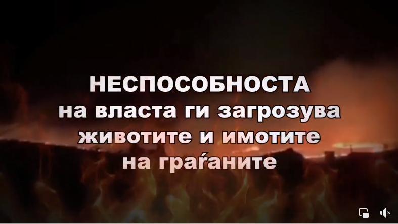 Мицкоски: Неспособноста чини премногу. Спасете ја Македонија. Одете си!