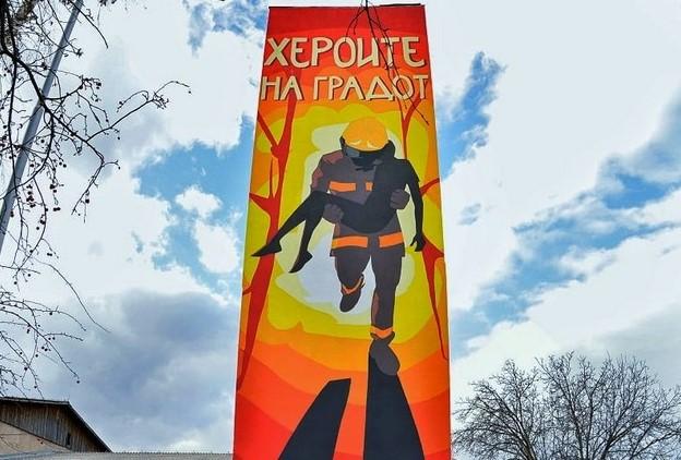 Град Скопје со награда од 10.000 денари за пожарникарите што учествуваат во гаснењето на пожарите
