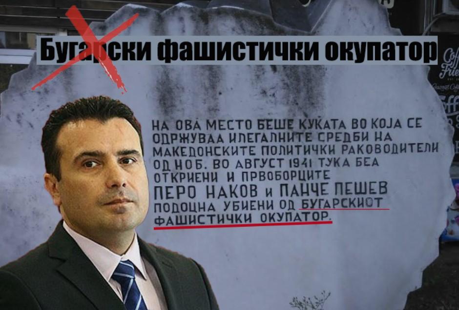 """Безобразна е изјавата на Заев дека ќе се менува терминот """"бугарски фашистички окупатор"""""""