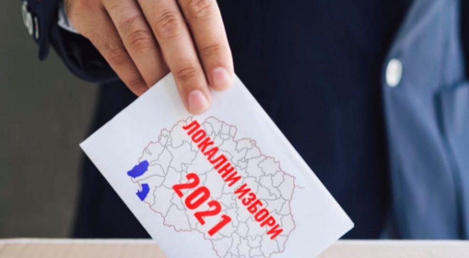 Почнува кампањата за Локалните избори 2021