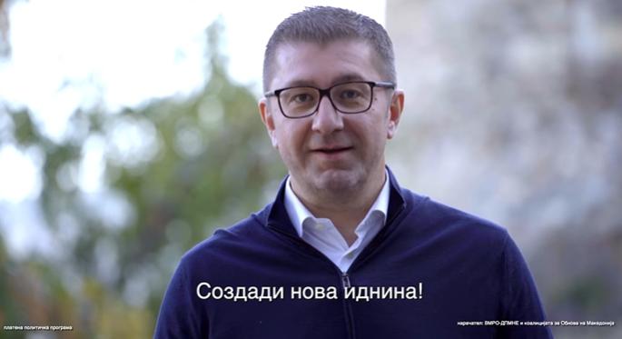 (ВИДЕО) Мицкоски: Излези и избори се, создади нова иднина!